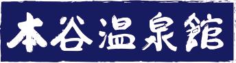 【公式】本谷温泉館